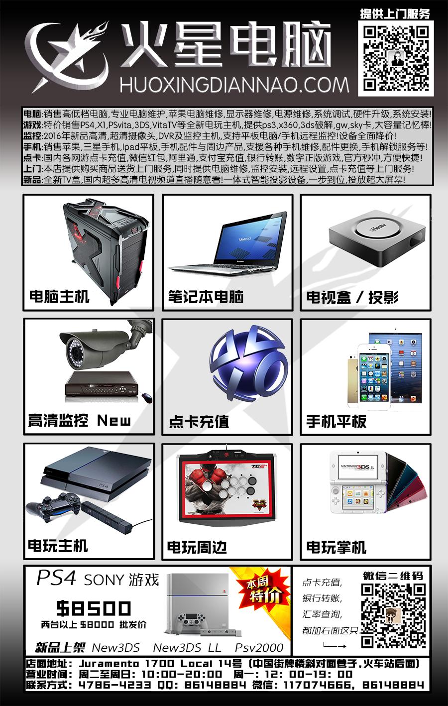 火星电脑2016周刊广告