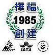 桦福旅运公司